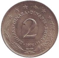 2 динара. 1976 год, Югославия.