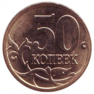50 копеек 2013 год россия