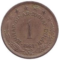1 динар. 1981 год, Югославия.