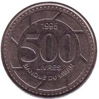 Монета 500 ливров. 1995 год, Ливан.