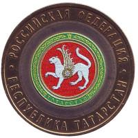 Республика Татарстан, серия Российская Федерация. Монета 10 рублей, 2005 год, Россия. (цветная)