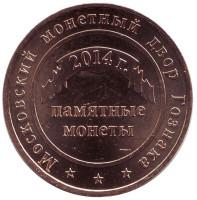 Годовой жетон Московского монетного двора. 2014 год, Гознак, ММД.