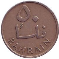 Монета 50 филсов. 1965 год, Бахрейн.
