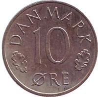 Монета 10 эре. 1986 год, Дания. R;B
