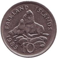Морские львы. Монета 10 пенсов. 1983 год, Фолклендские острова.