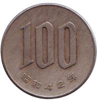 Монета 100 йен. 1967 год, Япония.