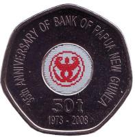 35 лет Банку Папуа-Новой Гвинеи. Монета 50 тойа. 2008 год, Папуа - Новая Гвинея.