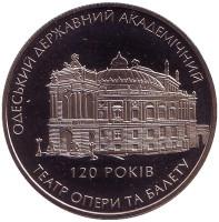 120 лет Одесскому государственному академическому театру оперы и балета. 5 гривен. 2007 год, Украина.