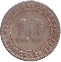 Монета 10 центов. 1918 год, Стрейтс Сетлментс.