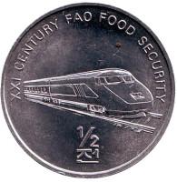 Поезд. ФАО. Монета 1/2 чона. 2002 год, Северная Корея.