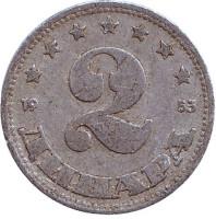 2 динара. 1953 год, Югославия.