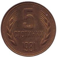 1300 лет Болгарии. Монета 5 стотинок. 1981 год, Болгария.