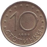 Монета 10 стотинок. 1999 год, Болгария. Из обращения.