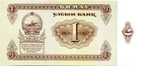 Банкнота 1 тугрик. 1983 год, Монголия.