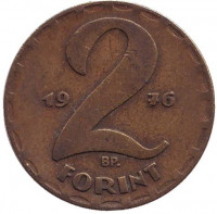 Монета 2 форинта. 1976 год, Венгрия.