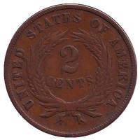 Монета 2 цента. 1868 год, США.