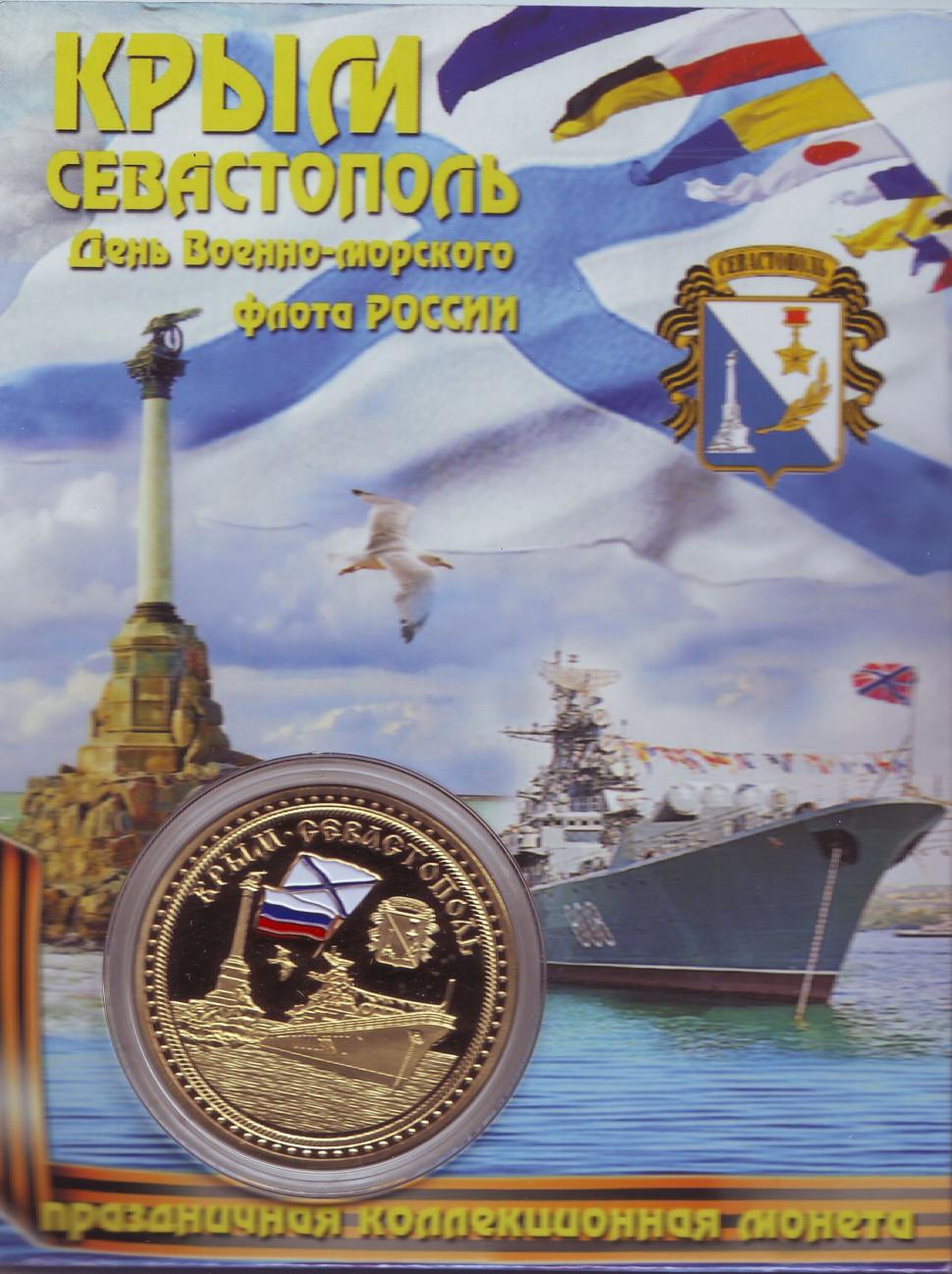 Севастополь магазин коллекционер альбом для монет чакона