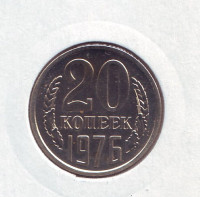 Монета 20 копеек, 1976 год, СССР.