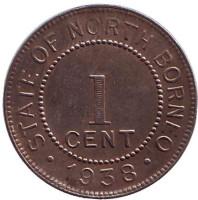 Монета 1 цент. 1938 год, Северное Борнео. (Британский протекторат).