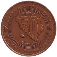 Монета 50 фенингов. 2013 год, Босния и Герцеговина.