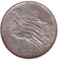 100-летие объединения Италии. Монета 500 лир. 1961 год, Италия.