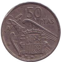 Монета 50 песет. 1967 год, Испания.