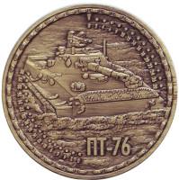 Танк ПТ-76. Сувенирный жетон, Санкт-Петербург.