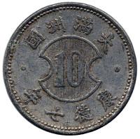 Монета 10 фэней. 1940 год, Маньчжоу-го.