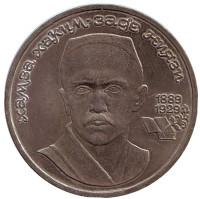 Хамза Хаким-заде Ниязи. 100 лет со дня рождения. Монета 1 рубль, 1989 год, СССР.