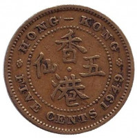 Монета 5 центов. 1949 год, Гонконг.