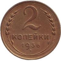 Монета 2 копейки. 1936 год, СССР.