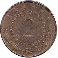 2 динара. 1977 год, Югославия.