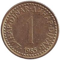 1 динар. 1985 год, Югославия.