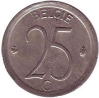 25 сантимов. 1968 год, Бельгия. (Belgie)