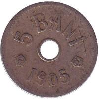 Монета 5 бани. 1905 год, Румыния.