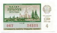Денежно-вещевая лотерея. Лотерейный билет. 1975 год. (Выпуск 4).