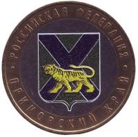 Приморский край, серия Российская Федерация. Монета 10 рублей, 2006 год, Россия. (цветная)
