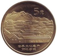 Старинный город Даянь. Всемирное наследие ЮНЕСКО. Монета 5 юаней. 2005 год, КНР.