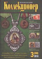 """Газета """"Петербургский коллекционер"""", №3 (59), 2010 год."""