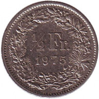 Монета 1/2 франка. 1975 год, Швейцария.