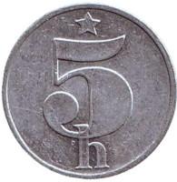Монета 5 геллеров. 1988 год, Чехословакия.
