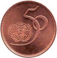50 лет ООН. Монета 5 рупий. 1995 год, Пакистан.
