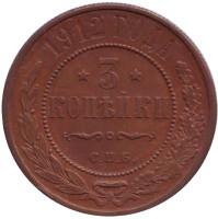 Монета 3 копейки. 1912 год, Российская империя.