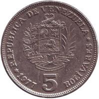 Монета 5 боливаров. 1977 год, Венесуэла.