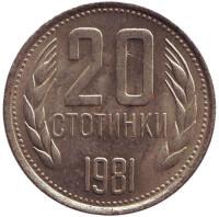 1300 лет Болгарии. Монета 20 стотинок. 1981 год, Болгария.