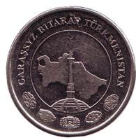Монумент независимости. Монета 2 тенге. 2009 год, Туркменистан. Из обращения.