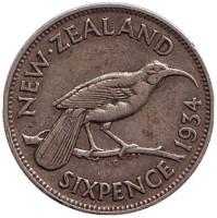Гуйя. Монета 6 пенсов. 1934 год, Новая Зеландия.