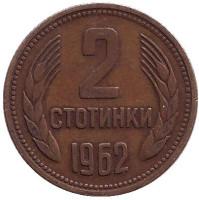 Монета 2 стотинки. 1962 год, Болгария.