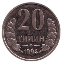 Монета 20 тийинов. 1994 год, Узбекистан. (с точками на реверсе)