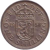 Монета 1 шиллинг. 1958 год, Великобритания. (Герб Шотландии).